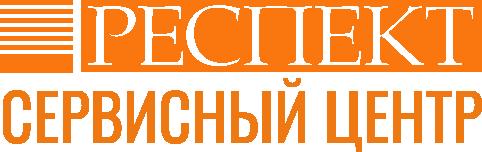 СЦ Респект