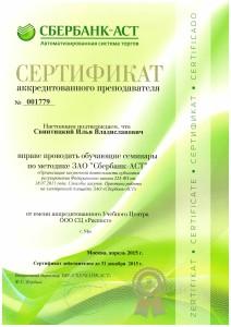 Сертификат Свинтицкий 223-ФЗ