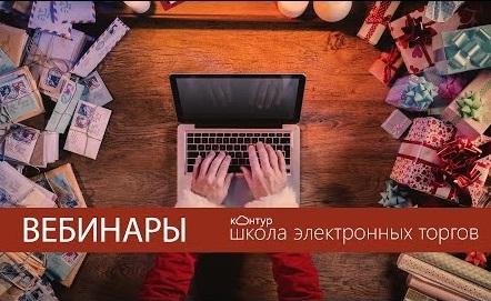 Вебинары ШЭТ
