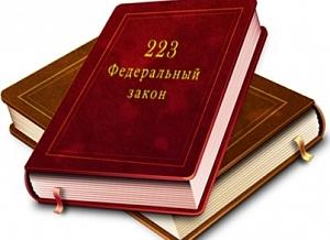 223 ФЗ