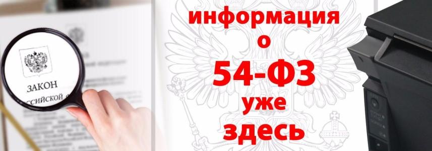 54-ФЗ