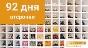 отсрочка маркировки обуви