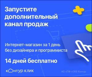 Контур Клик - бизнес в онлайн