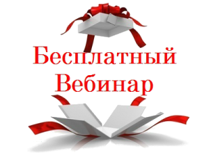 Besplatnyiy-Veb11-300x240
