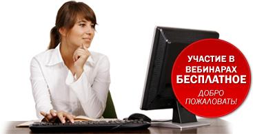 Бесплатное участие в вебинаре